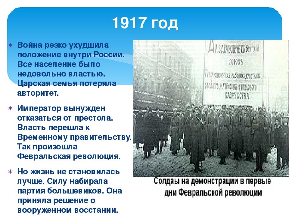 Война резко ухудшила положение внутри России. Все население было недовольно в...