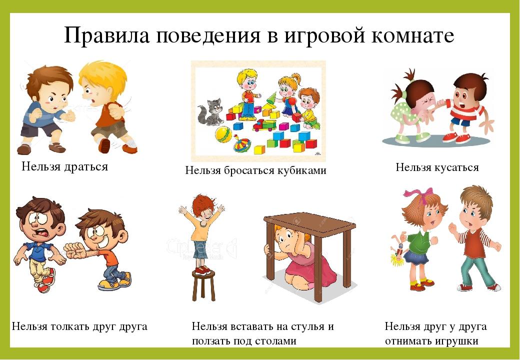 Картинки с правилами поведения для детей