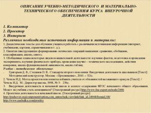 ОПИСАНИЕ УЧЕБНО-МЕТОДИЧЕСКОГО И МАТЕРИАЛЬНО-ТЕХНИЧЕСКОГО ОБЕСПЕЧЕНИЯ КУРСА В