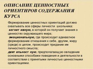 ОПИСАНИЕ ЦЕННОСТНЫХ ОРИЕНТИРОВ СОДЕРЖАНИЯ КУРСА Формирование ценностных орие