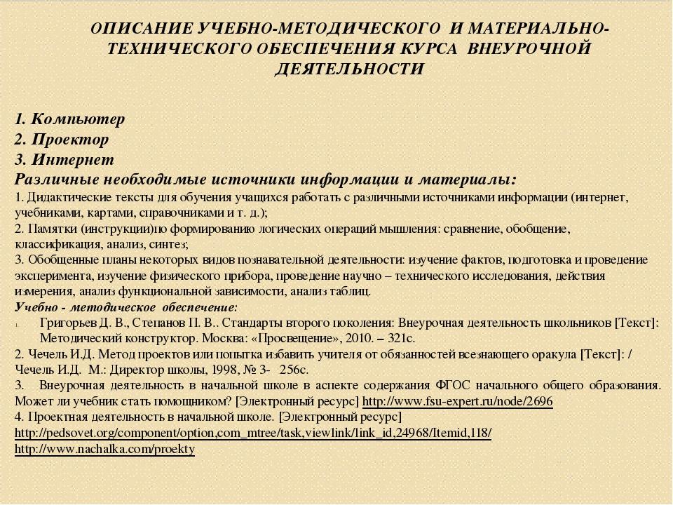ОПИСАНИЕ УЧЕБНО-МЕТОДИЧЕСКОГО И МАТЕРИАЛЬНО-ТЕХНИЧЕСКОГО ОБЕСПЕЧЕНИЯ КУРСА В...
