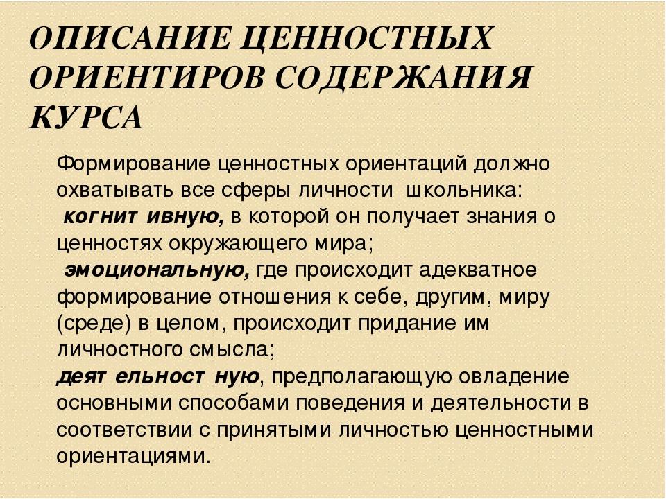 ОПИСАНИЕ ЦЕННОСТНЫХ ОРИЕНТИРОВ СОДЕРЖАНИЯ КУРСА Формирование ценностных орие...