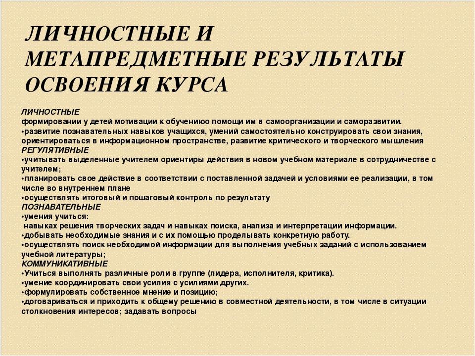 ЛИЧНОСТНЫЕ И МЕТАПРЕДМЕТНЫЕ РЕЗУЛЬТАТЫ ОСВОЕНИЯ КУРСА ЛИЧНОСТНЫЕ формировани...