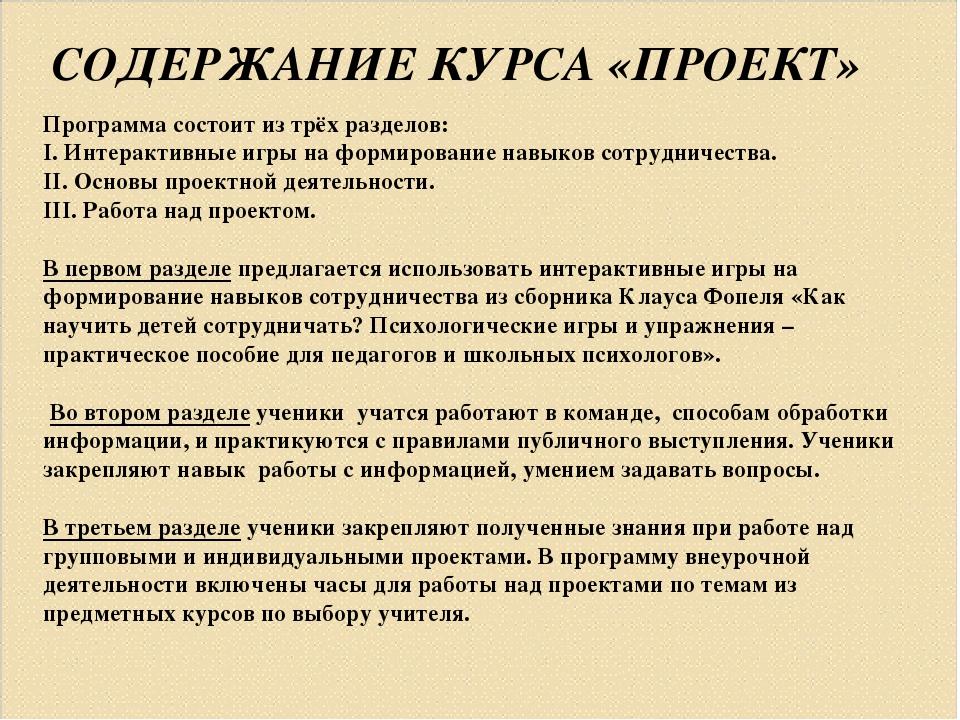 СОДЕРЖАНИЕ КУРСА «ПРОЕКТ» Программа состоит из трёх разделов: I. Интерактивн...