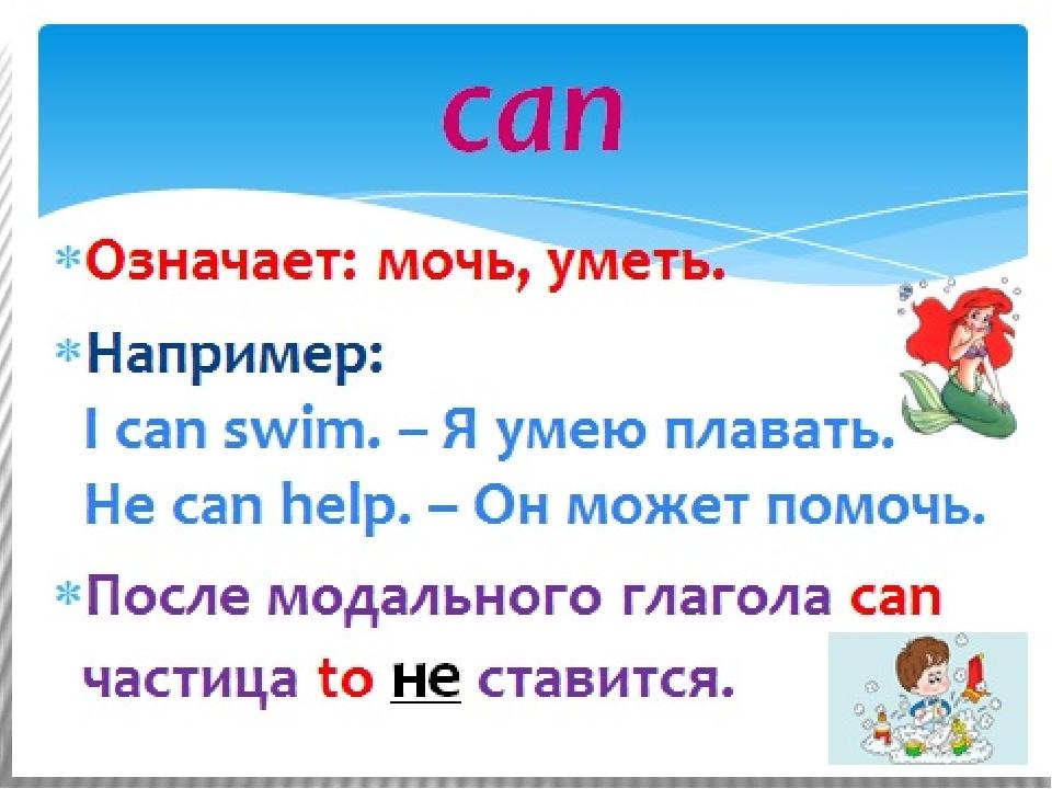 Ш can стих для детей