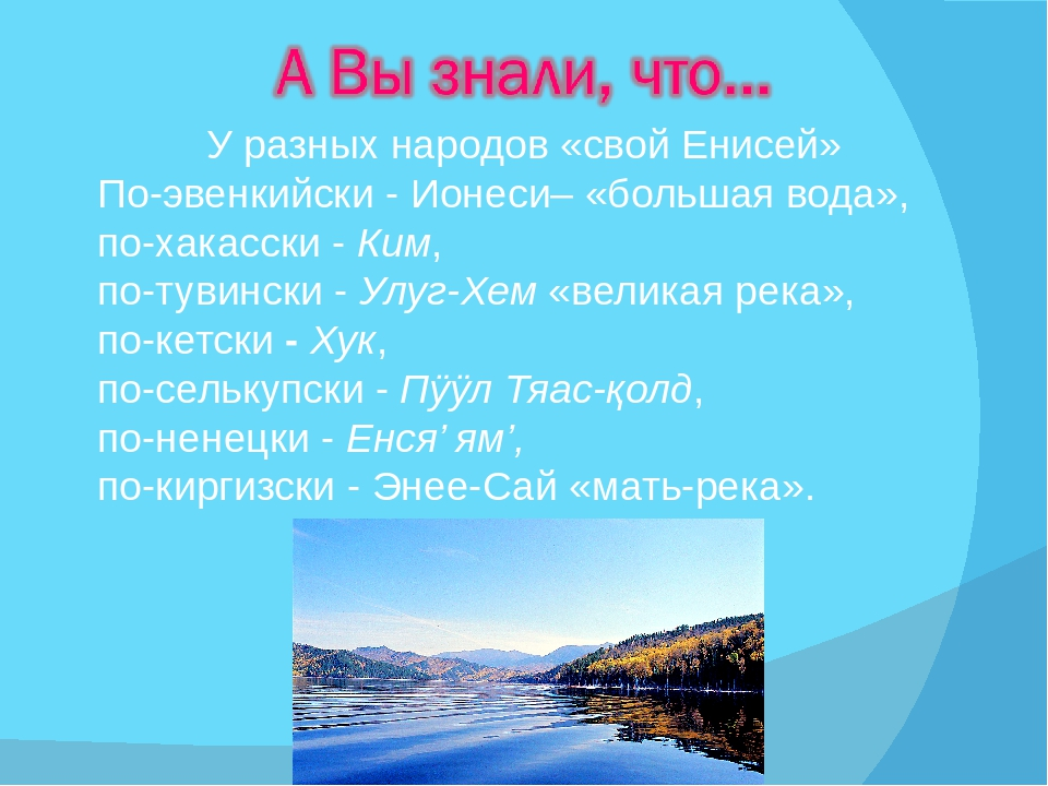 У разных народов «свой Енисей» По-эвенкийски - Ионеси– «большая вода», по-хак...