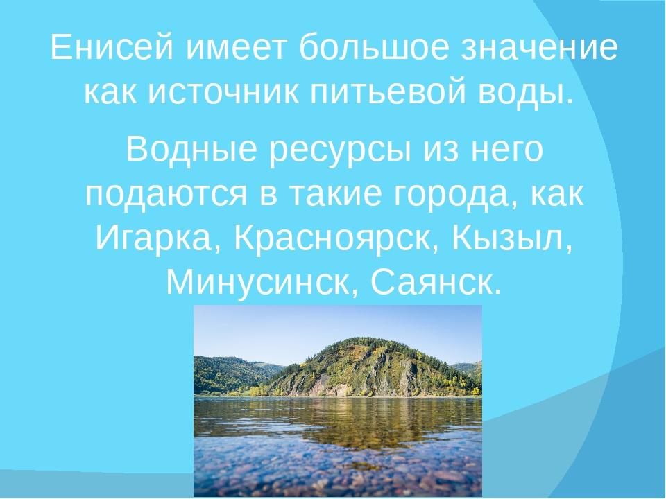Енисей имеет большое значение как источник питьевой воды. Водные ресурсы из н...