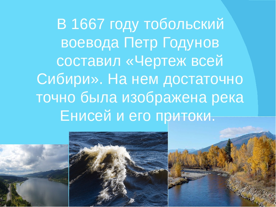 В 1667 году тобольский воевода Петр Годунов составил «Чертеж всей Сибири». На...