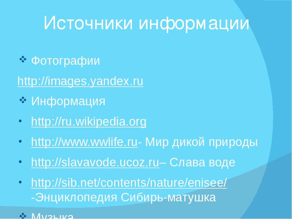 Фотографии http://images.yandex.ru Информация http://ru.wikipedia.org http://...
