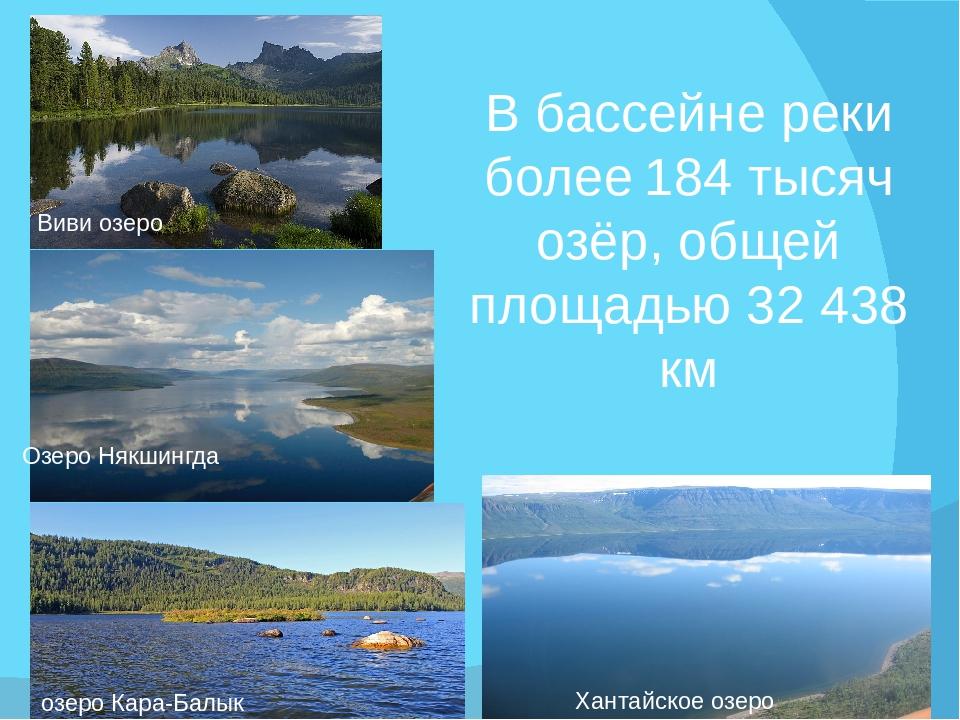 В бассейне реки более 184 тысяч озёр, общей площадью 32 438 км озеро Кара-Бал...