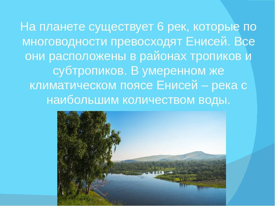 На планете существует 6 рек, которые по многоводности превосходят Енисей. Все...