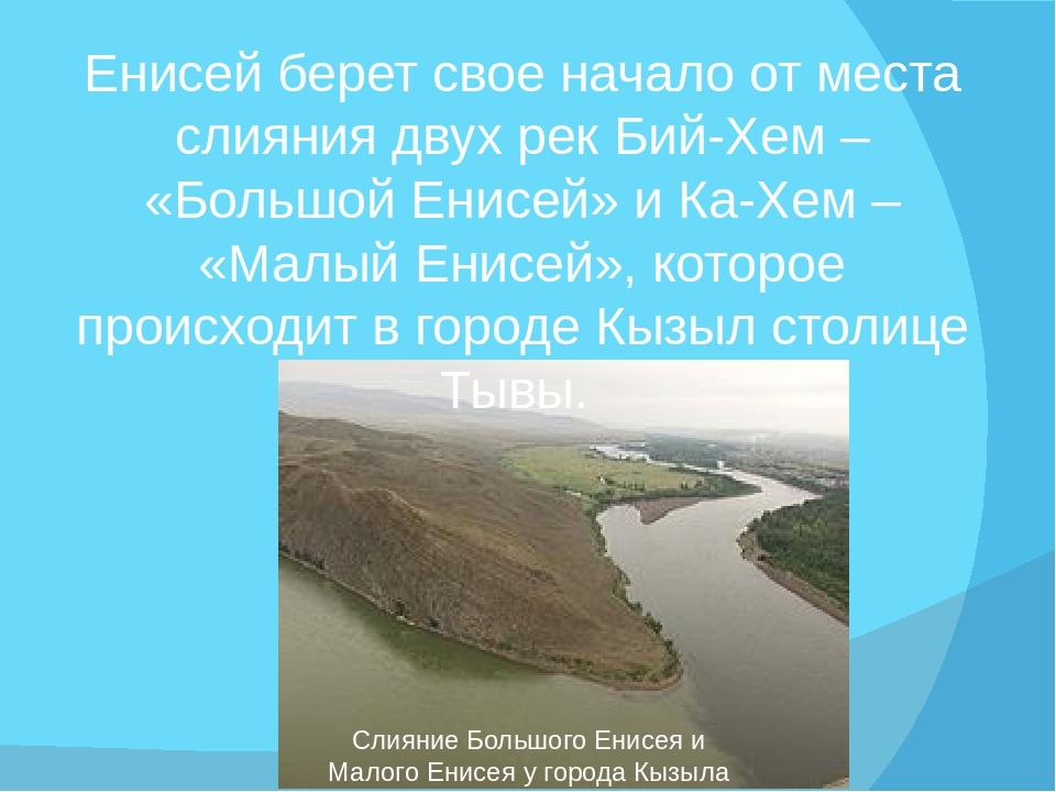 Енисей берет свое начало от места слияния двух рек Бий-Хем – «Большой Енисей»...