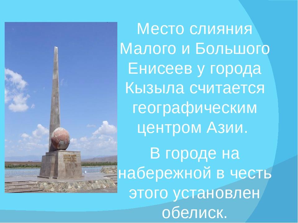 Место слияния Малого и Большого Енисеев у города Кызыла считается географичес...