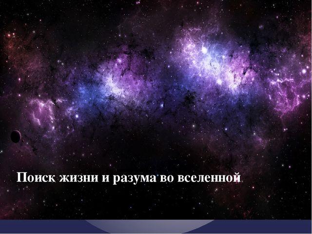 Жизнь и разум во вселенной реферат по астрономии 5987