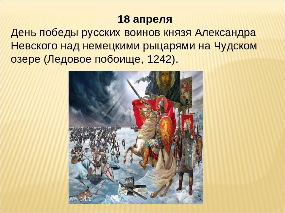 победа в ледовом побоище поздравительная открытка
