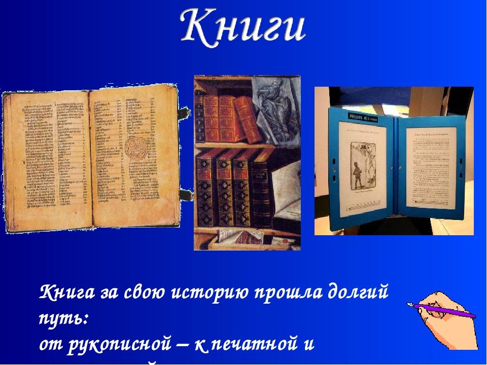 Книга за свою историю прошла долгий путь: от рукописной – к печатной и электр...