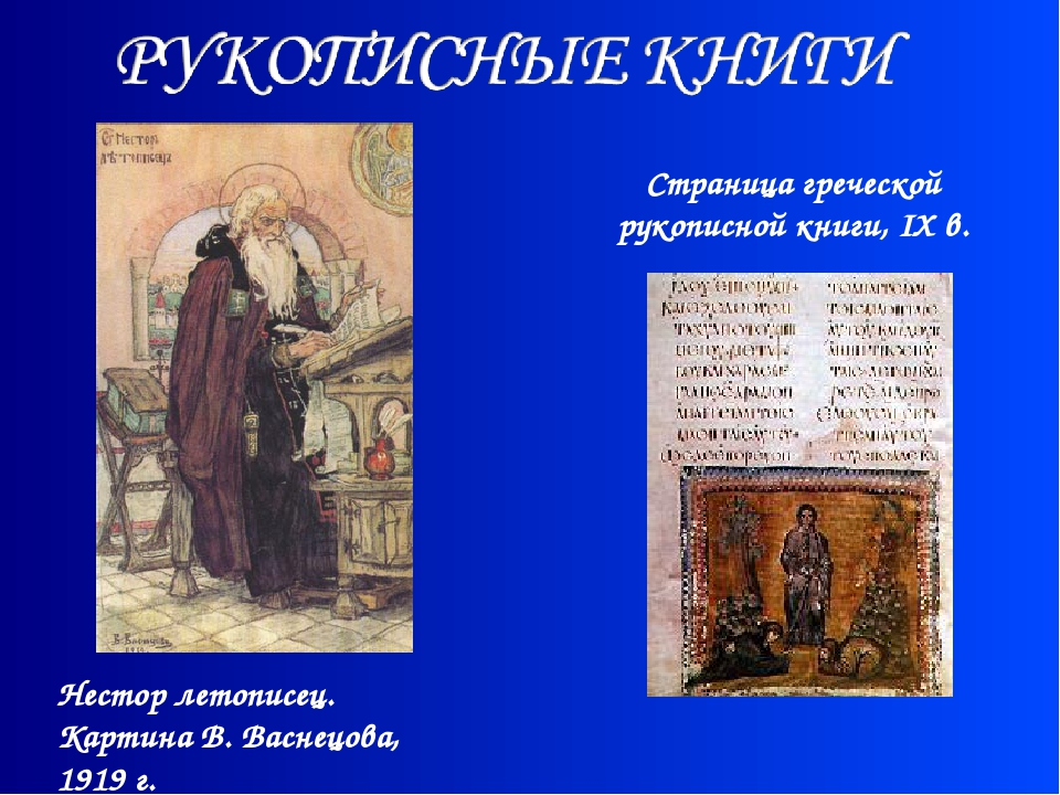 Нестор летописец. Картина В. Васнецова, 1919 г. Страница греческой рукописной...