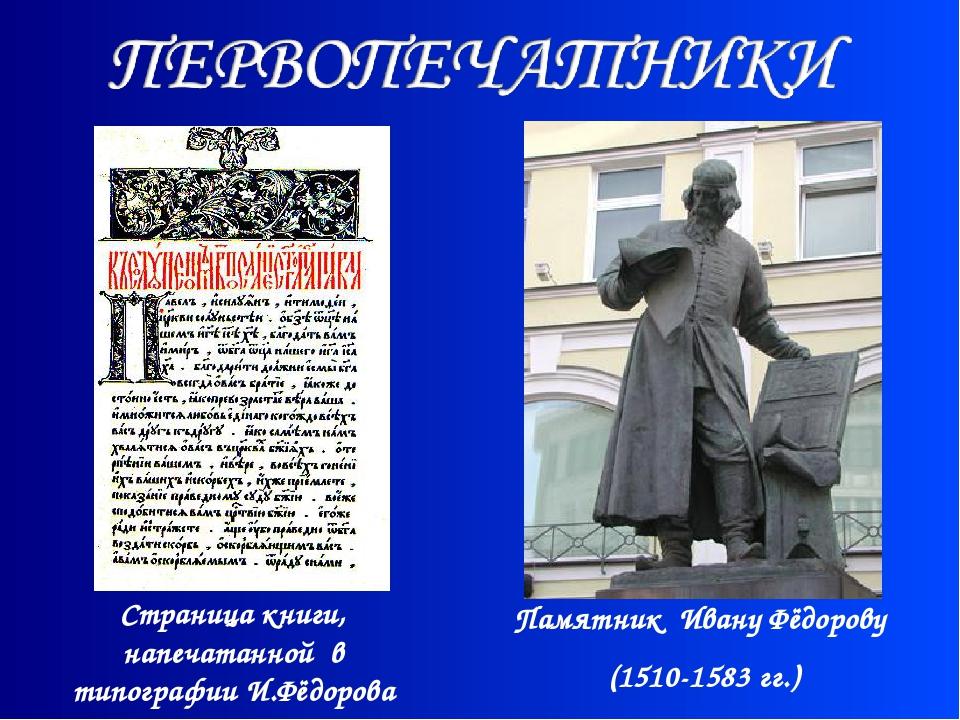 Страница книги, напечатанной в типографии И.Фёдорова Памятник Ивану Фёдорову...