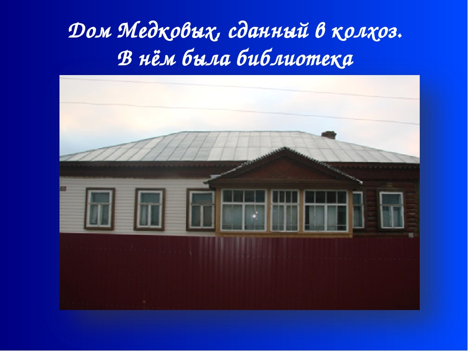 Дом Медковых, сданный в колхоз. В нём была библиотека