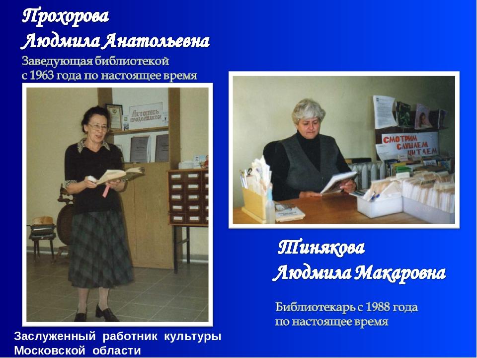 Заслуженный работник культуры Московской области