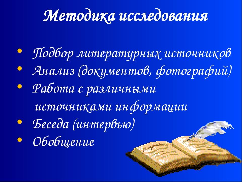 Подбор литературных источников Анализ (документов, фотографий) Работа с разл...