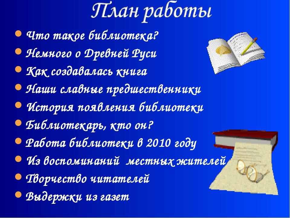 Что такое библиотека? Немного о Древней Руси Как создавалась книга Наши славн...