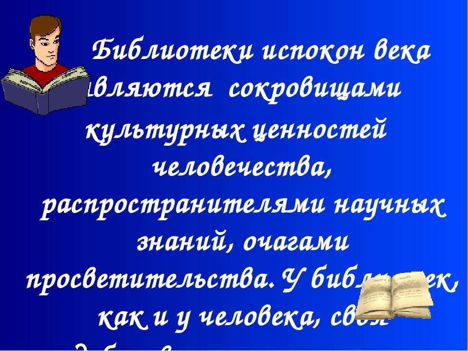 Библиотеки испокон века являются сокровищами культурных ценностей человечест...
