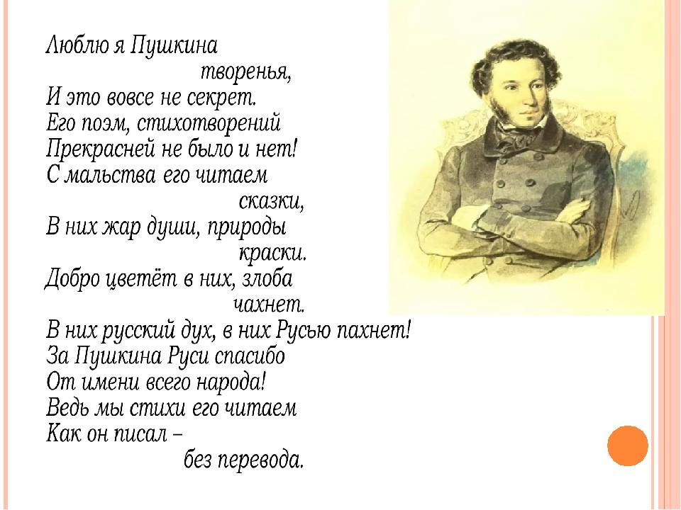 реальные стихи пушкина выглядит