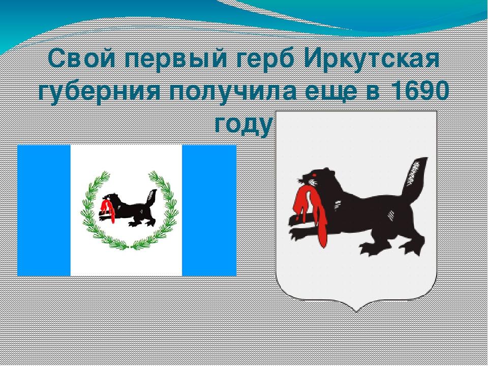 избавят тысячи картинки иркутск герб узнаете том
