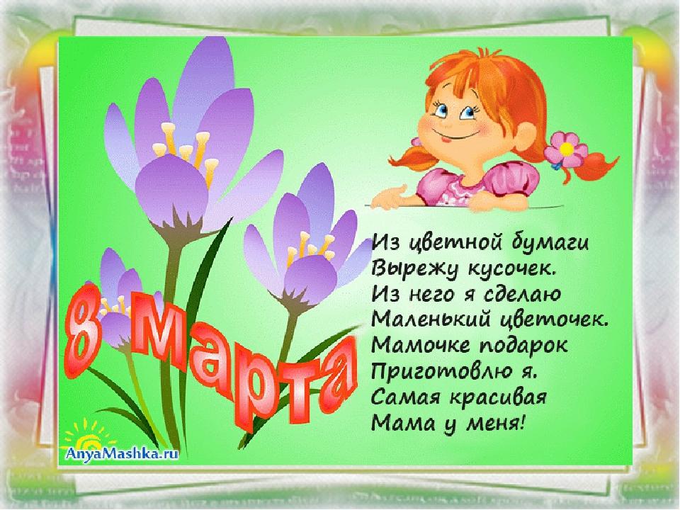 любых стих маме на 8 марта для открытки с днем рождения тебя поздравляю