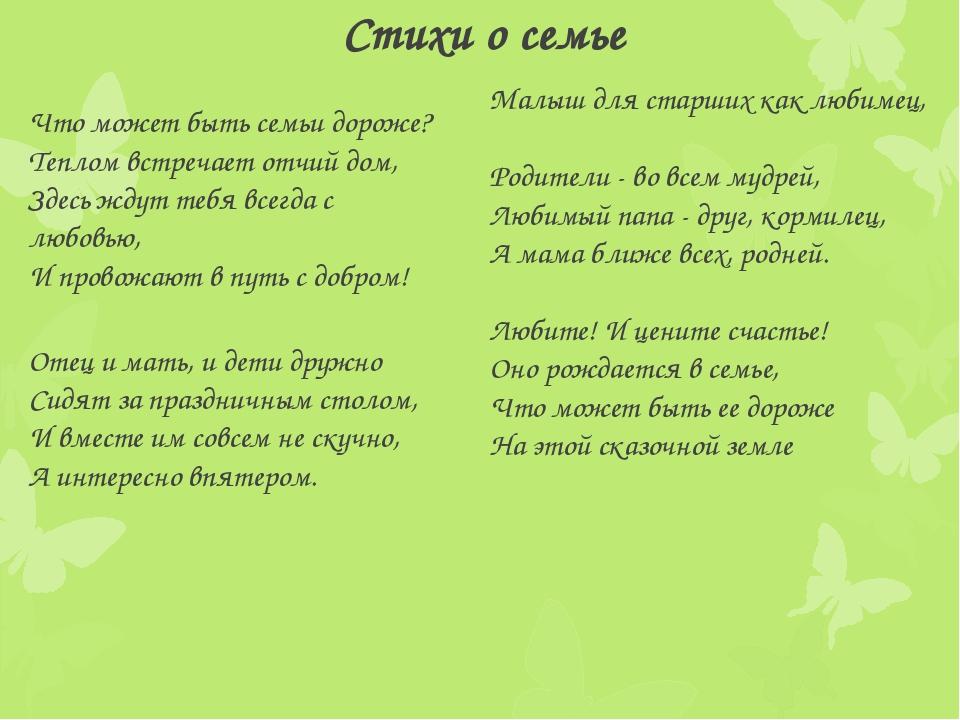 Жизненные стихи про дом