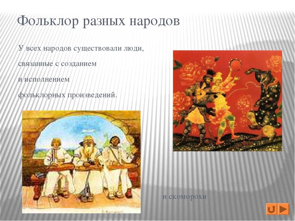 марке машины значение фольклора для современной русской литературы теперь