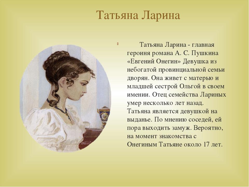 Знакомство С Татьяной Лариной