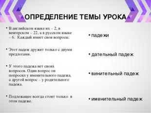 ОПРЕДЕЛЕНИЕ ТЕМЫ УРОКА В английском языке их – 2, в венгерском – 22, а в русс