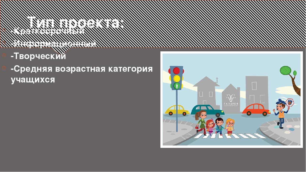 Тип проекта: -Краткосрочный -Информационный -Творческий -Средняя возрастная...