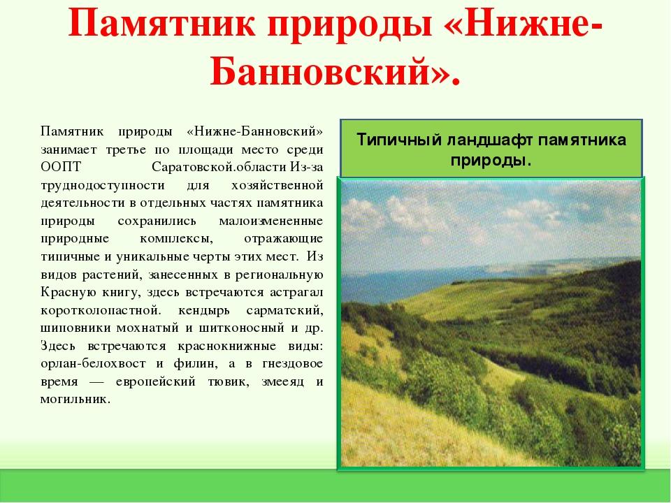 Памятники природы саратовской области фото и описание изготовление памятников в москва 7 рублей