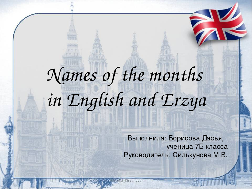 Names of the months in English and Erzya Выполнила: Борисова Дарья, ученица 7...