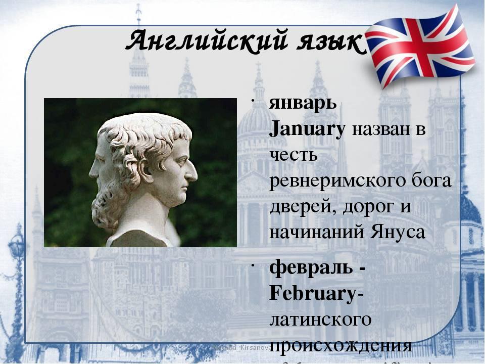 Английский язык январь Januaryназван в честь ревнеримского бога дверей, доро...