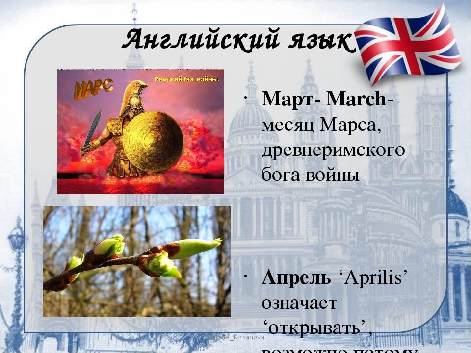 Английский язык Март-March- месяц Марса, древнеримского бога войны Апрель 'A...