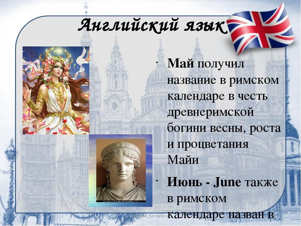 Английский язык Май получил название в римском календаре в честь древнеримско...