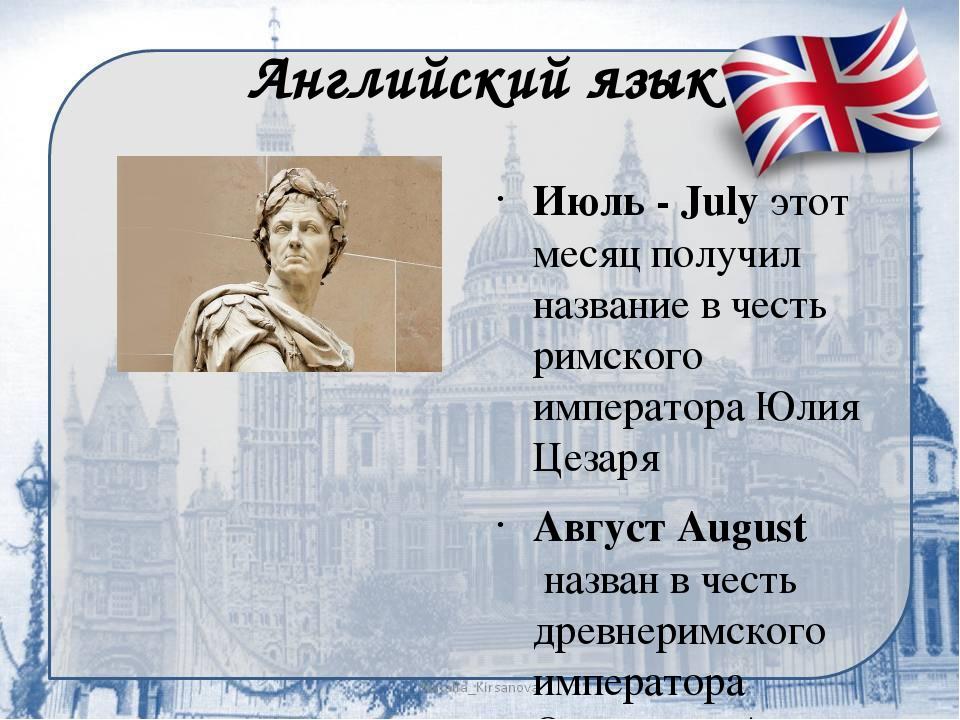 Английский язык Июль -Julyэтот месяц получил название в честь римского импе...