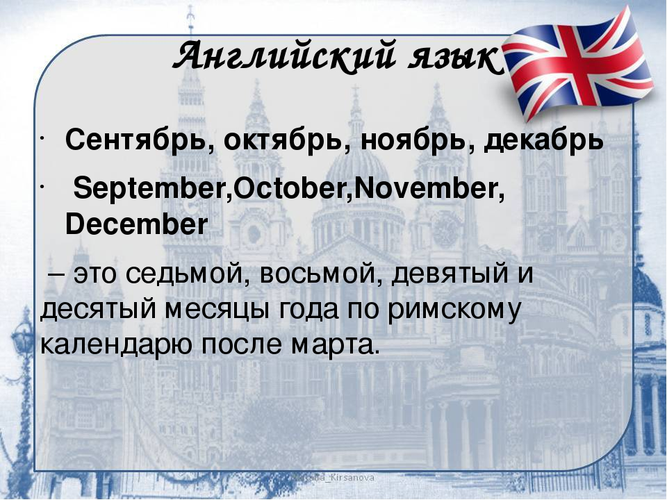 Английский язык Сентябрь,октябрь,ноябрь,декабрь September,October,Novembe...