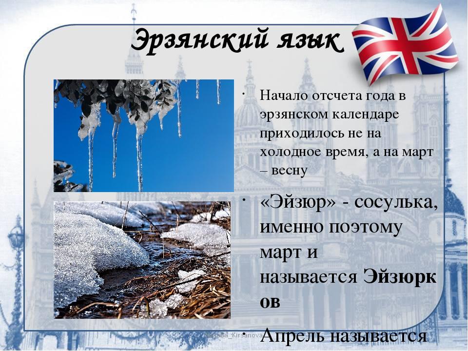 Эрзянский язык Начало отсчета года в эрзянском календаре приходилось не на хо...