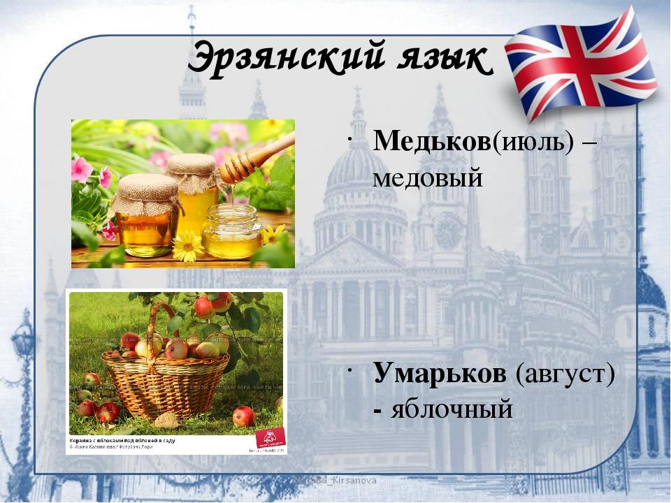 Эрзянский язык Медьков(июль) – медовый Умарьков (август) - яблочный