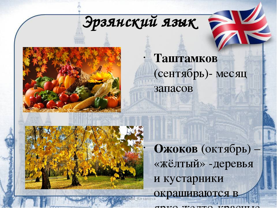 Эрзянский язык Таштамков (сентябрь)- месяц запасов Ожоков (октябрь) – «жёлтый...
