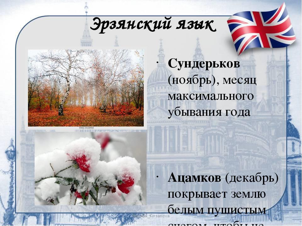 Эрзянский язык Сундерьков (ноябрь), месяц максимального убывания года Ацамков...