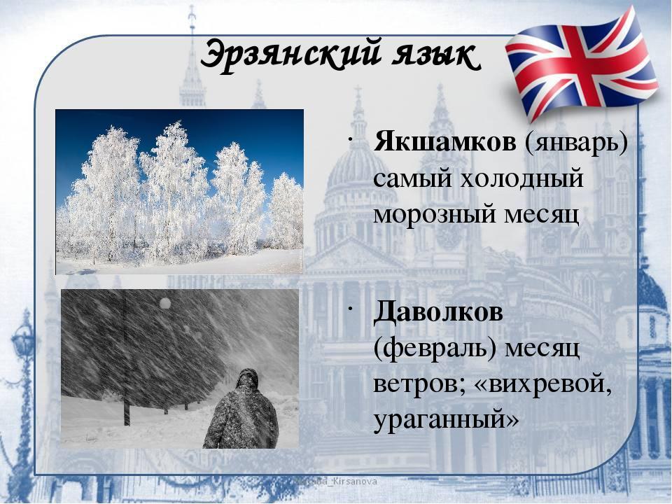 Эрзянский язык Якшамков (январь) самый холодный морозный месяц Даволков (февр...