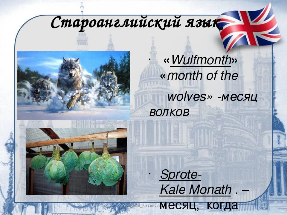 Староанглийский язык «Wulfmonth» «monthofthe wolves» -месяц волков Sprote...