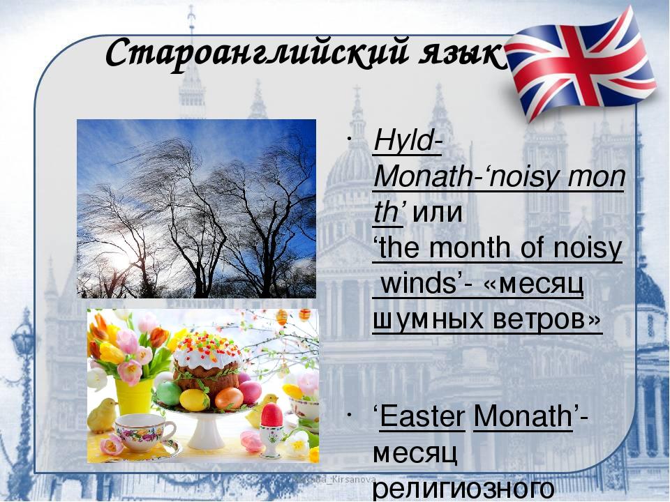 Староанглийский язык Hyld-Monath-'noisymonth' или 'themonthofnoisywinds'...