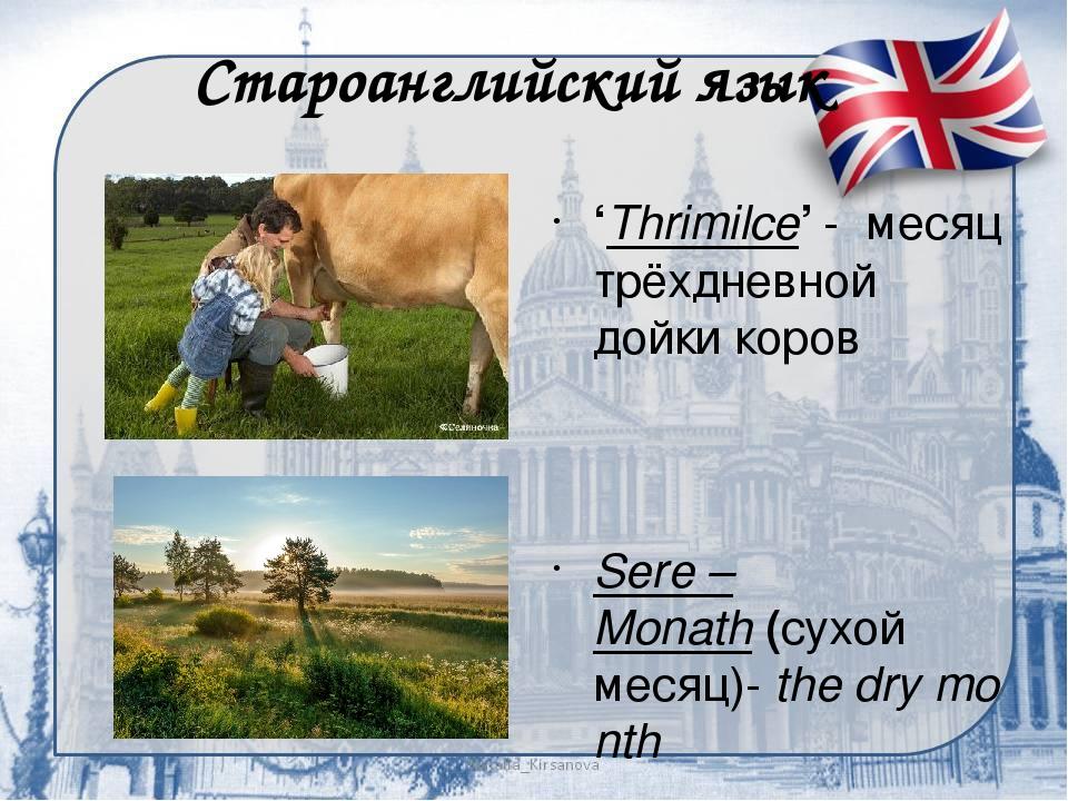 Староанглийский язык 'Thrimilce' - месяц трёхдневной дойки коров Sere–Monath...